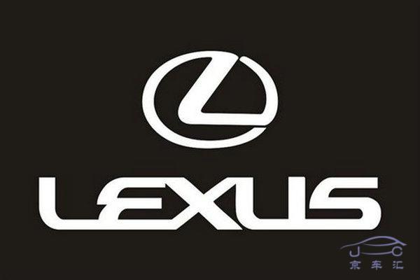 _雷克萨斯的标志取车名的英文第一个字母,即lexus的第一个字母\