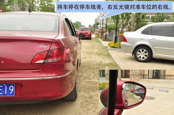 京车汇-正确倒车入库技巧详解(新手必备)