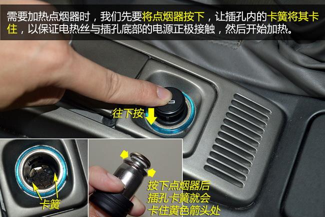 如何正确使用汽车点烟器