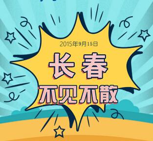 美容院九月活动海报
